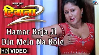 Hamar Raja Ji Din Mein Na Bole Video Song || Deewana 2 || Bhojpuri Film