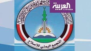 حزب التجمع اليمني للاصلاح ينتقد قطر