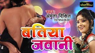 बतिया जवानी - Batiya Jawani - Amrita Dixit - Bhojpuri Songs 2016 New - Bhojpuri Hot Song 2016