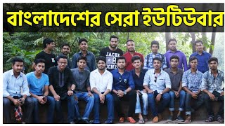 Top Youtubers In Bangladesh Meetup | Bangladesh Top Technology Youtubers | Best Technology Youtubers
