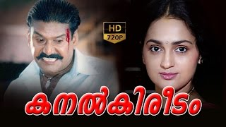 Kanal Kireedam | Malayalam Full Movie | Napoleon | Sangeetha