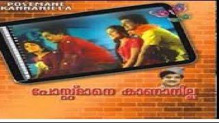 Postmane Kanmanilla 1972 | Malayalam Full Movie | Malayalam Movie Online | Prem Nazir