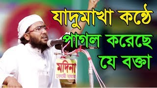 Mawlana Shuaeb Ahmmed Ashrafi  bangla waz 2017 যে বক্তা যাদুমাখা কন্ঠ দিয়ে সারা বাংলায় ঝড় তুলছে