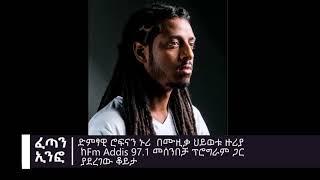 Rophnana ድምፃዊ ሮፍናን ኑሪ  በሙዚቃ ህይወቱ ዙሪያ  ከFm Addis 97.1 መሰንበቻ ፕሮግራም ጋር ያደረገው ቆይታ