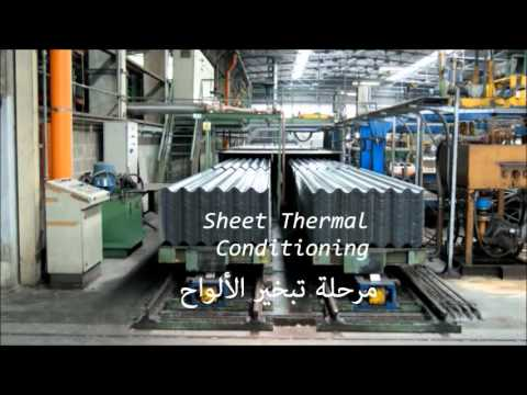 Edilfibro fiber cement & steel sheets production video