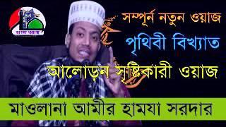 New Bangla waz 2016 Maulana Amir Hamza Kustia   Wapnor com