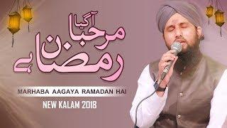 Marhaba Aagya Ramadan Hai | Beautiful Naat | Asad Raza Attari | DawateIslami | Social Media