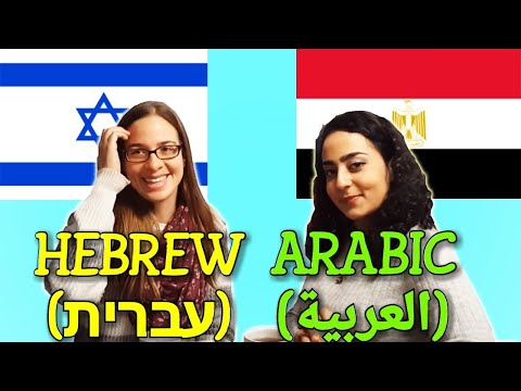 Xxx Mp4 Similarities Between Hebrew And Arabic 3gp Sex
