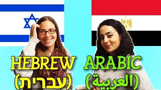 Similarities Between Hebrew and Arabic