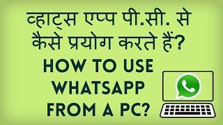 Whatsapp Web. How to Use Whatsapp from a PC? PC se Whatsapp kaise istemaal karte hain?