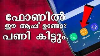ഫോണിൽ ഈ ആപ്പ് ഉണ്ടോ? 8 ന്റെ പണികിട്ടും. | Samsung Smartphones Are Sending Out Photos On Their Own