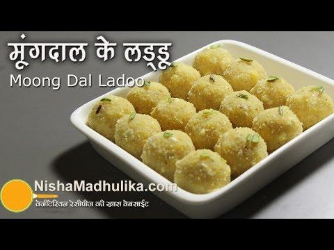 Mung Dal Ladoo Recipe - Moong Dal Laddoo - Moong Dal Ladu
