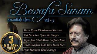 Bewafa Sanam Vol - 3 | Attaullah Khan Sad Songs | Popular Pakistani Romantic Songs