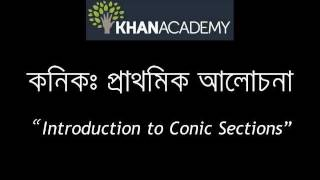 Introduction to Conic Sections (Bangla)