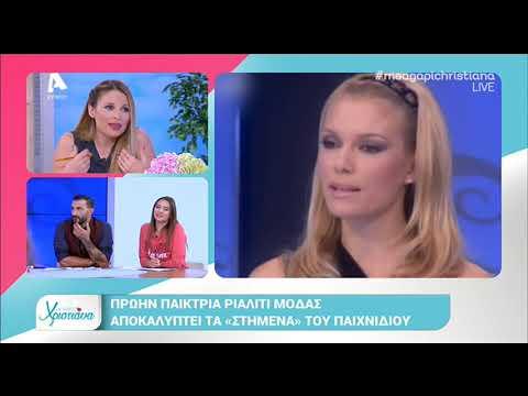 Xxx Mp4 H Aριστοτέλους για την περίοδο που πήγε Miss Cyprus 3gp Sex