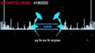 Bishaser Ekta Bapar By Jajabor | Album Bishshaser Ekta Bepar | Official lyrical Video