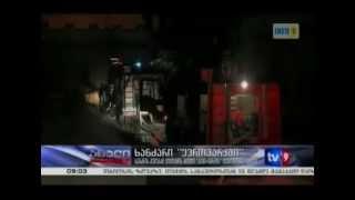 """ვიდეო """"ევროპარკი"""" განადგურებულია ! - როგორ მოედო ცეცხლი აკვაპარკს"""