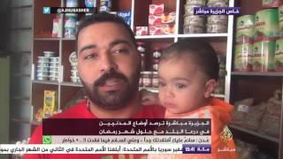 الجزيرة مباشر ترصد أوضاع المدنيين في درعا البلد مع حلول شهر رمضان