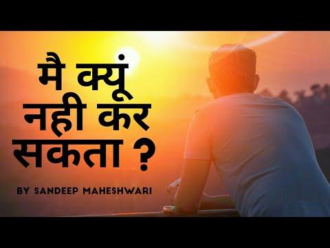 Xxx Mp4 मै क्यूं नही कर सकता Motivational Video In Hindi By Sandeep Maheshwari Latest 2018 3gp Sex