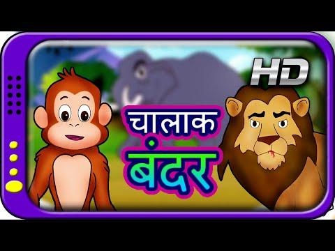 Chalak Bandar - Hindi Story for Children | Hindi Kahaniya | Panchatantra Moral Story for kids HD