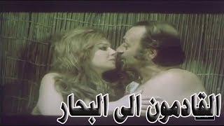 القادمون الى البحار : فيلم للكبار من بطولة اغراء و رفيق سبيعي و محمد جمال