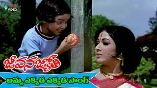 Jeevana Jyothi Movie Video Songs - Ammaa Ekkada Ekkada - Raja Babu, Ramaprabha - Volga Video