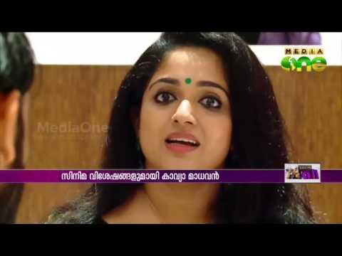 Kavya Madhavan speaks of 'Pinneyum' in an exclusive chat with MediaOne