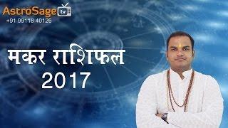 मकर राशिफल २०१७ : Capricorn Horoscope 2017 in Hindi