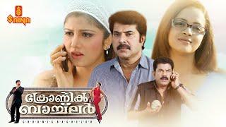 Chronic Bachelor Malayalam Movie HD   Mammootty   Mukesh   Rambha   Malayalam Full Movies