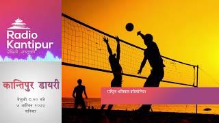 Kantipur Diary 8:00pm - 23 September 2017