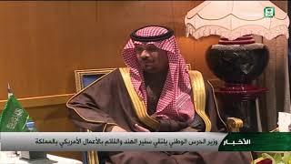 الأمير خالد بن عياف وزير الحرس الوطني يستقبل سفير جمهورية الهند والقائم بالأعمال بالسفارة الأمريكية