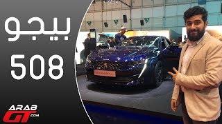 بيجو 508 الجديدة كلياً   -  معرض جنيف للسيارات 2018