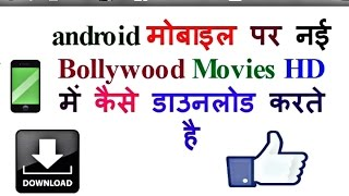 How to Download latest HD movies on Android mobile 2016