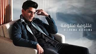 http://hdvidzpro.me/video/file/محمد-عساف-عللومة-عللومة?id=JQ6GyaLnzfo