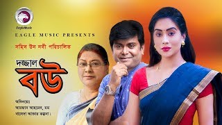 Bangla New Natok | Dojjal Bou | Zakia Bari Momo, Arfan Ahmed, Khaleda Akter Kalpana