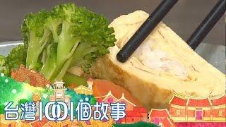 霧峰一甲子老診所 改建在地小食堂 part4 台灣1001個故事
