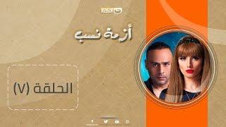 Episode 07 – Azmet Nasab Series | الحلقة السابعة – مسلسل أزمة نسب