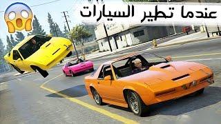 قراند 5 | عندما تطير السيارات GTA V