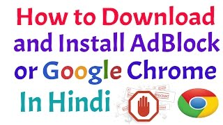 How to Download and Install AdBlock  for Google Chrome in Hindi