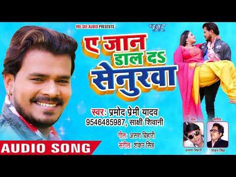 Xxx Mp4 Pramod Premi का नया सुपरहिट गाना Ae Jaan Daal Da Senurawa Bhojpuri Sad Songs 2018 New 3gp Sex