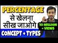 Download Video Download Percentage Tricks/Shortcuts/Formula | Percentage Problems Tricks and Shortcuts | DSSSB, CTET, KVS 3GP MP4 FLV