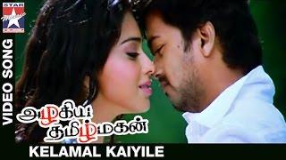 Azhagiya Tamil Magan Movie Songs HD | Kelamal Kaiyile video Song | Vijay | Shriya | AR Rahman