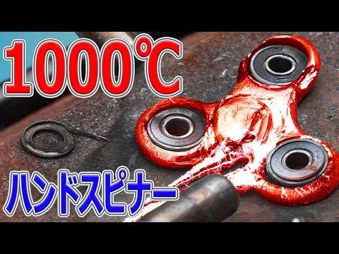 1000℃ハンドスピナー