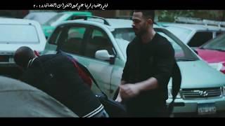 برومو الفيلم الساخن جدا /عقبية / للكبار فقط +18 / فيلم العيد 2018