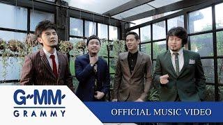 กลืน - Season Five 【OFFICIAL MV】