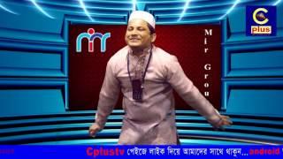 একছর হাসি- চাঁটগাইয়া কমেডি শো (funny comedy)