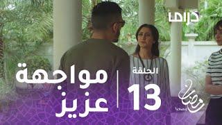 الخطايا العشر - الحلقة 13 - عزيز يواجه والدته بعد اكتشاف خطتها في الخطايا العشر