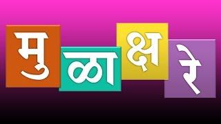 Marathi alphabetsमराठी मुळाक्षरे..maheshgaiikwad