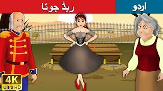 ریڈ جوتا  The Red Shoe Story In Urdu Story - Stories in Urdu - 4K UHD - Urdu Fairy Tales