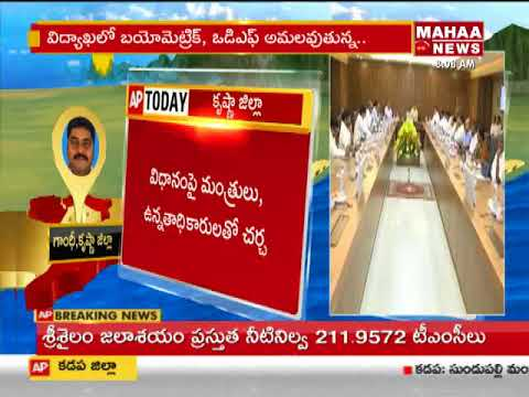 AP CM Chandrababu hold review meeting with Agriculture and Education Departments | Mahaa News